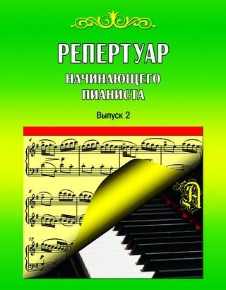 Репертуар начинающего пианиста. Выпуск 2.