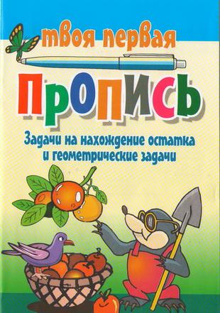 Задачи на нахождение остатка и геометрические задачи (2-е изд.)