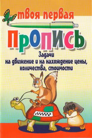 Задачи на движение и на нахождение цены, количества, стоимости. (2-е изд.)