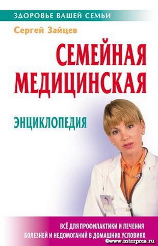 Семейная медицинская энциклопедия. (5-е изд.)