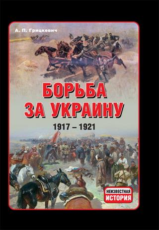 Борьба за Украину, 1917-1921