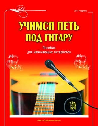 Гитара.Учимся петь под гитару