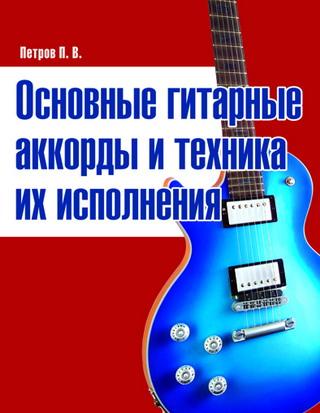 Основные гитарные аккорды и техника их исполнения