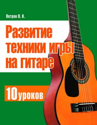 Развитие техники игры на гитаре. 10 уроков
