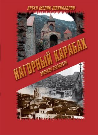 Нагорный Карабах. Хроники ненависти