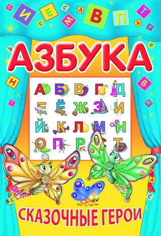 Азбука. Сказочные герои. БОЛЬШАЯ!!! (30х46см) 2-е изд