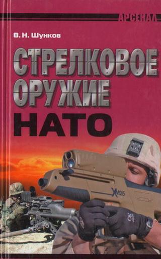 Стрелковое оружие НАТО (фото)