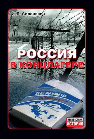 Россия в концлагере (3-е изд.)