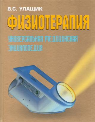 Физиотерапия. Универсальная медицинская энциклопедия. 2-е изд-е