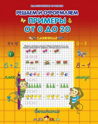 Примеры от 0 до 20