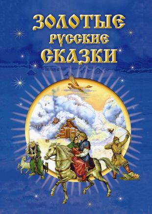 Золотые русские сказки. 23 сказки. (2-е изд.)