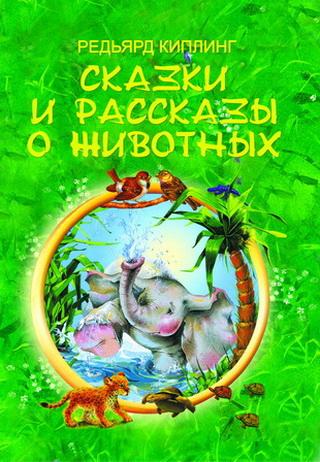 Сказки и рассказы о животных. Редьярд Киплинг (2-е изд)