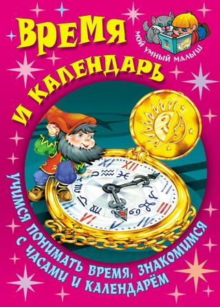 Время и календарь. Учимся понимать время, знакомимся с часами и календарем
