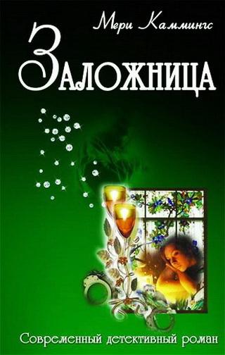 Заложница (2-е изд.)