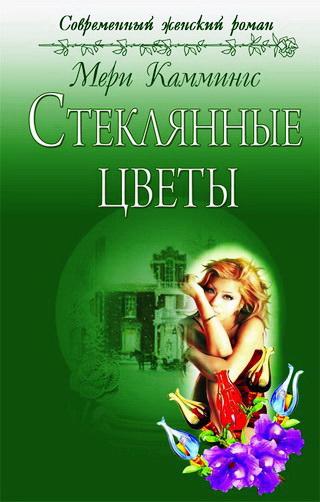 Стеклянные цветы (2-е изд.)