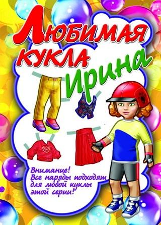 Любимая кукла Ирина