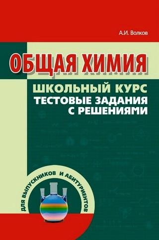 Общая химия.Тестовые задания с решениями (2-е изд.)
