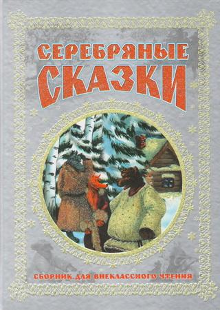 Серебряные сказки. Сборник для внеклассного чтения