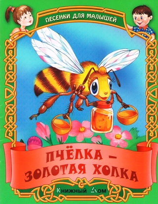 ПЕСЕНКИ. Пчелка - золотая холка