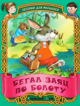 ПЕСЕНКИ. Бегал заяц по болоту