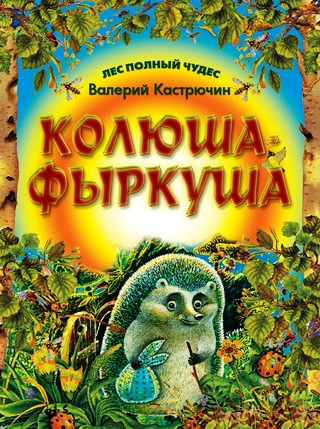 Колюша - Фыркуша