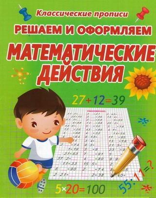 Решаем и оформляем. Математические действия.