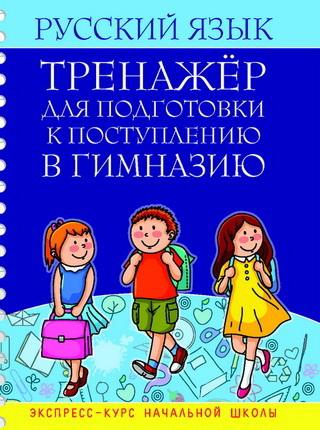 Русский язык. Экспресс-курс начальной школы (2-е изд.)