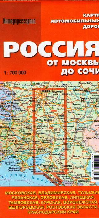 Карта автомобильных дорог (ОТ МОСКВЫ ДО СОЧИ)