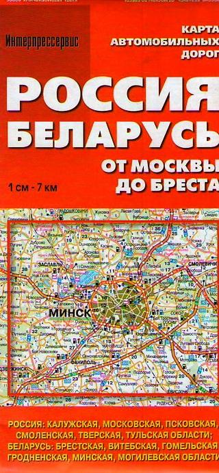 Карта автомобильных дорог РОССИЯ, БЕЛАРУСЬ От Москвы до Бреста                   1:700 000