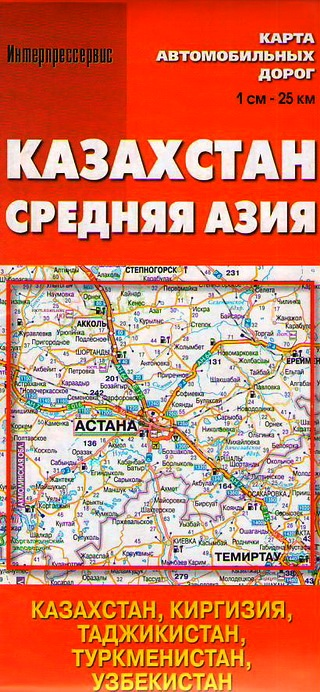 Карта автомобильных дорог КАЗАХСТАН Средняя Азия 1 см - 25 км