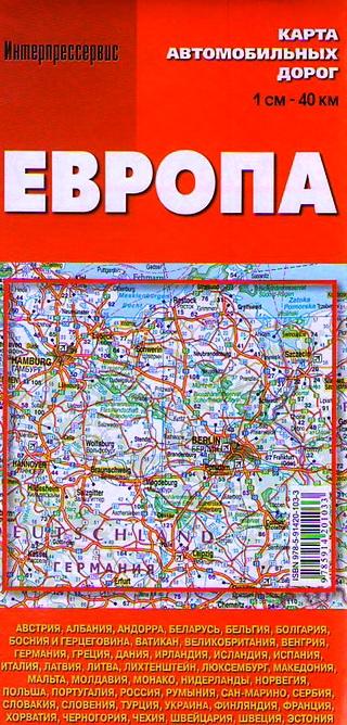 Карта автомобильных дорог ЕВРОПА 1 см - 40 км