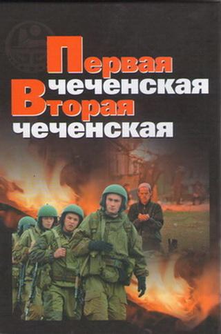 Первая чеченская. Вторая чеченская (2-е изд.)