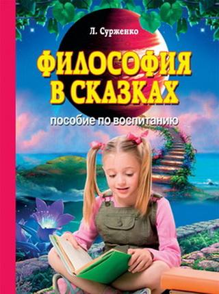 Философия в сказках (2-е изд)