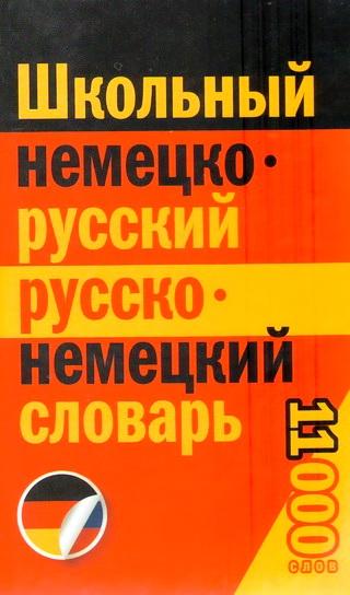 Школьный немецко-русский, русско-немецкий словарь. 11 000 слов