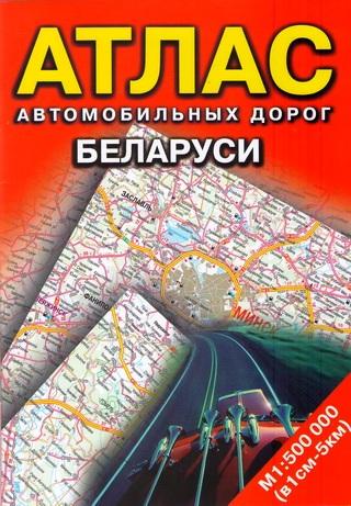 Атлас автомобильных дорог Беларуси. 1: 500000