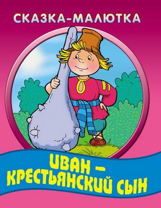 Иван-крестьянский сын