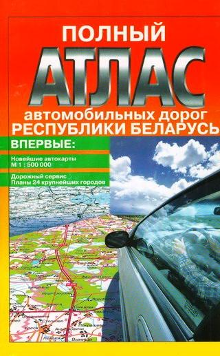Полный атлас автомобильных дорог Республики БЕЛАРУСЬ (1см- 5км)