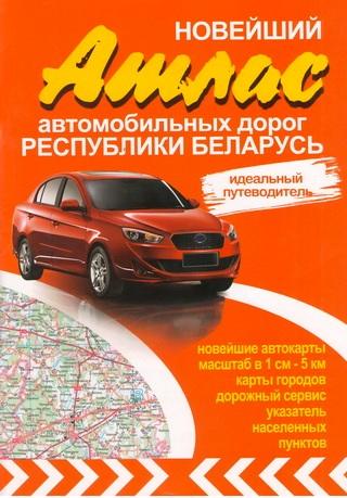 Новейший атлас автомобильных дорог Республики Беларусь (1см - 5км)