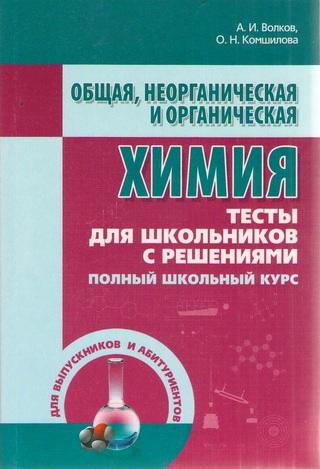 Общая, неорганическая и органическая химия.Полный школьный курс. Тестовые задания с решениями (2-е изд.)