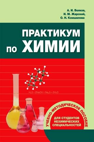Практикум по химии. Учебно-методическое пособие для студентов нехимических специальностей