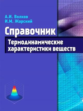 Справочник. Термодинамические характеристики веществ