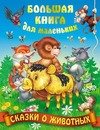 Сказки о животных (2-е изд.)