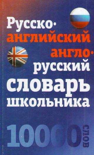 Русско-английский, англо-русский словарь школьника. 10 000 слов