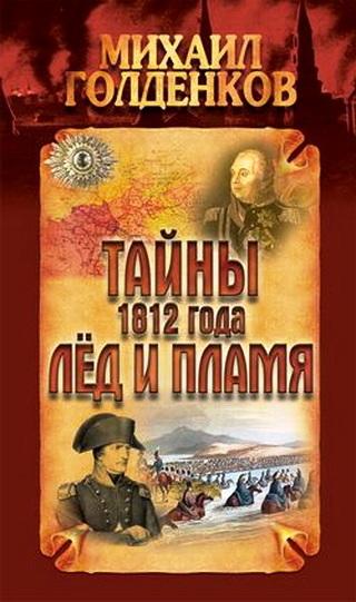 Тайны 1812 года. Лед и пламя