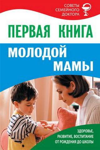 Первая книга молодой мамы