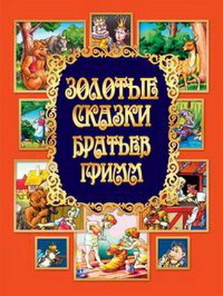 Золотые сказки Братьев Гримм