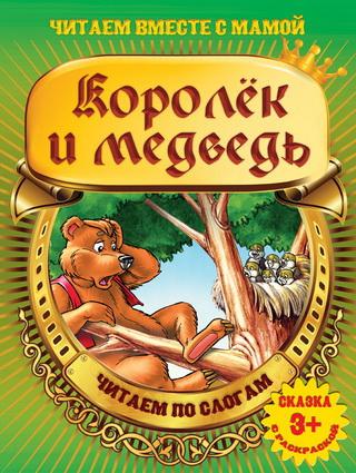 Королек и медведь