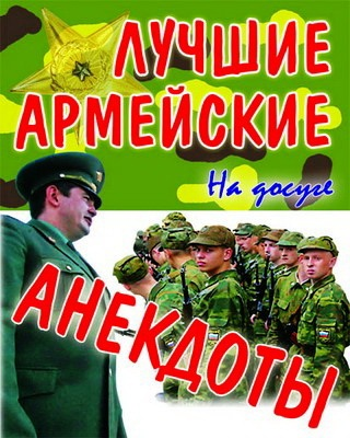 Лучшие армейские анекдоты