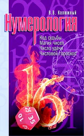Нумерология. Код судьбы. Магия чисел. Число удачи (3-е изд.)