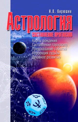 Астрология: составление прогнозов (3-е изд.)